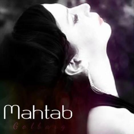 Mahtab - 'Asheghet Mimoonam'