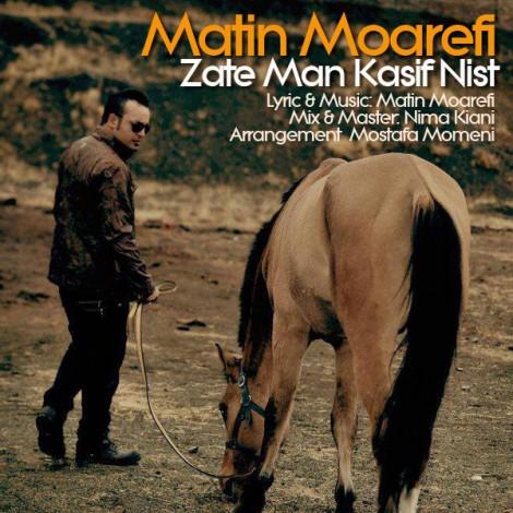 Matin Moarefi - 'Zate Man Kasif Nist'