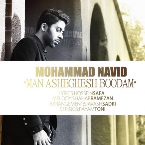 Mohammad Navid - 'Man Asheghesh Boodam'