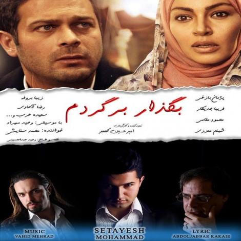 Mohammad Setayesh - 'Bogzar Bargardam'