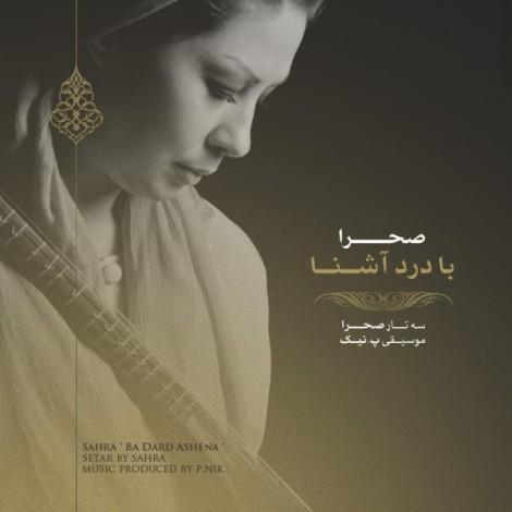 Sahra - 'Ba Dard Ashena'