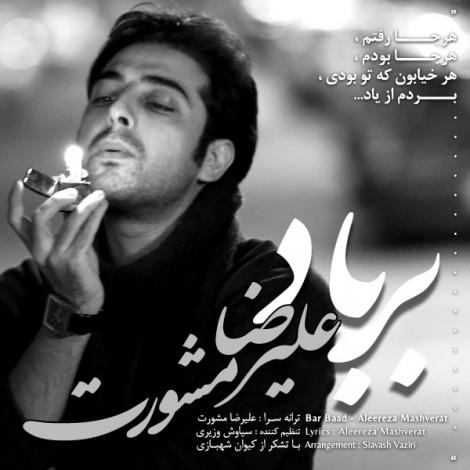 Alireza Mashverat - 'Bar Baad'