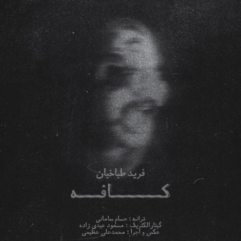 Farid Tabakhian - 'Coffee'