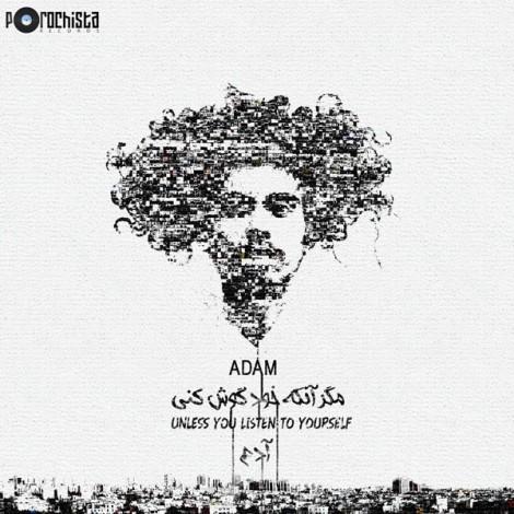 Ali Adam - 'Hich'