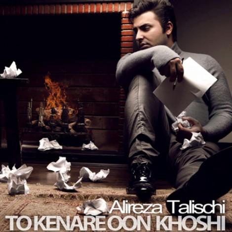 Alireza Talischi - 'To Kenare Oon Khoshi'