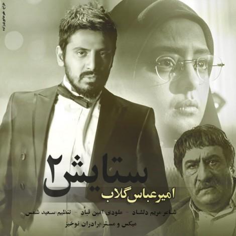 Amir Abbas Golab - 'Setayesh 2'