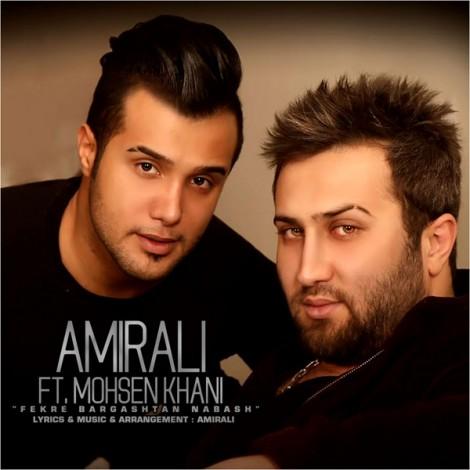 AmirAli - 'Fekre Bargashtan Nabash (Ft Mohsen Khani)'