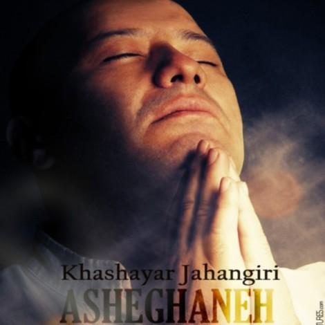 Khashayar Jahangiri - 'Asheghaneh'