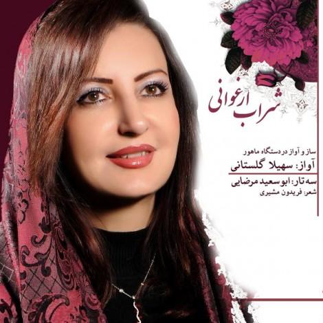 Soheila Golestani - 'Sharab Arghavani'