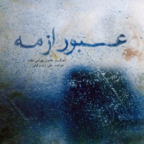 Ali Zand Vakili - 'Oboor Az Meh (Taar Va Avaz)'
