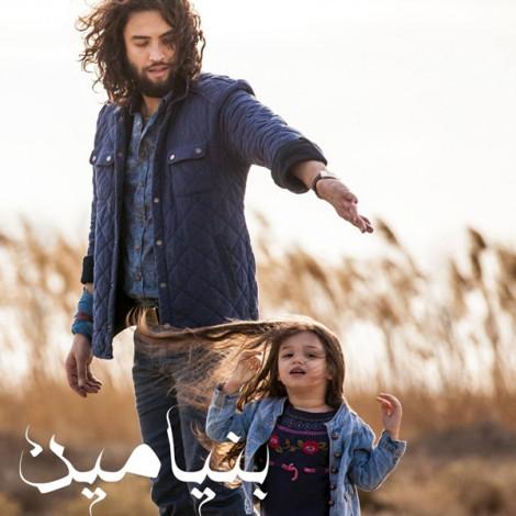 Benyamin - 'Gole Yas 2'