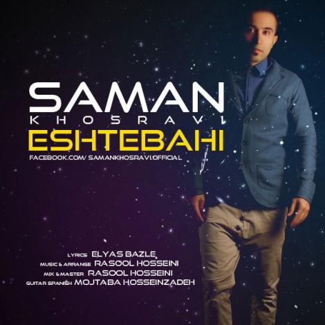 Saman Khosravi - 'Eshtebahi'