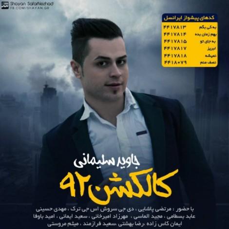 Javid Soleymani - 'Labriz'
