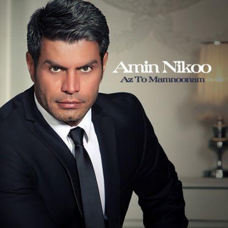 Amin Nikoo - 'Az To Mamnoonam'