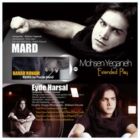 Mohsen Yeganeh - 'Mard'