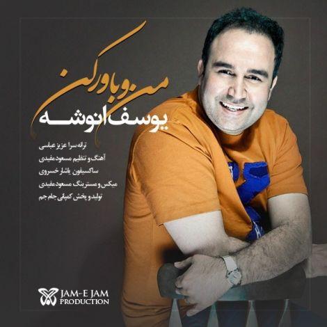 Yousef Anousheh - 'Mano Bavar Kon'
