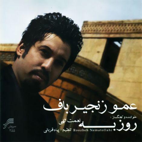 Roozbeh Nematollahi - 'Nafas Keshidan Sakhteh'