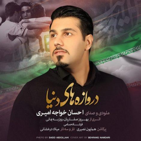 Ehsan Khaje Amiri - 'Darvazehaye Donya'