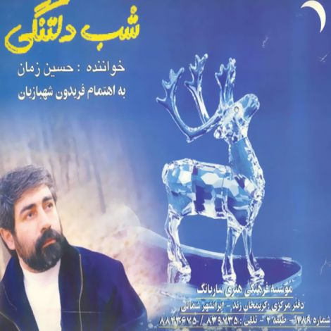 Hossein Zaman - 'Shabe Deltangi'