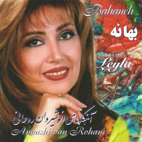 Leila Forouhar - 'Mano To (Instrumental)'
