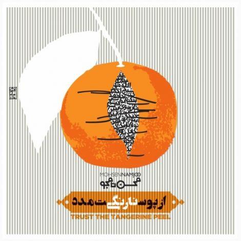 Mohsen Namjoo - 'Abr Agar'