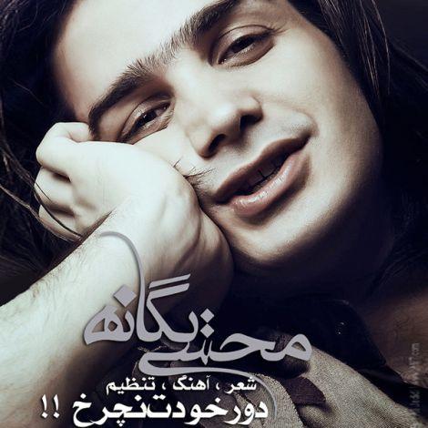 Mohsen Yeganeh - 'Dore Khodet Nacharkh'