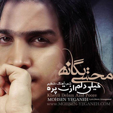 Mohsen Yeganeh - 'Kheyli Delam Azat Pore'
