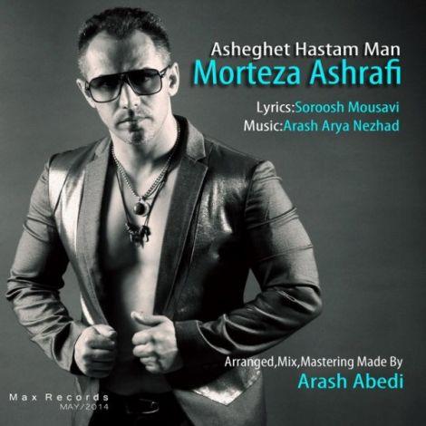 Morteza Ashrafi - 'Asheghet Hastam Man'