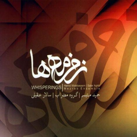 Salar Aghili - 'Be Range Khab'