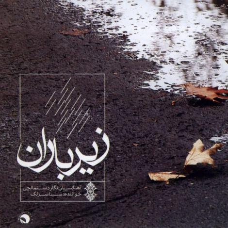 Sina Sarlak - 'Tasnife Che Nour Ast In'