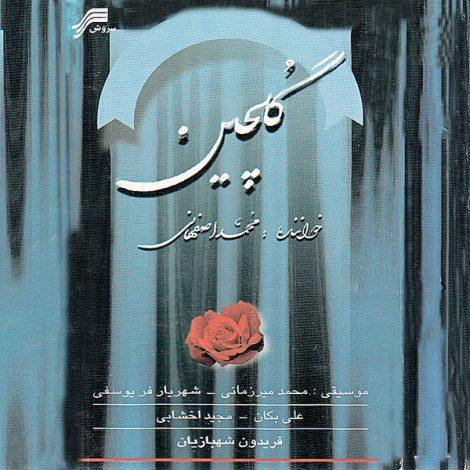 Mohammad Esfahani - 'Forsate Bedrood'
