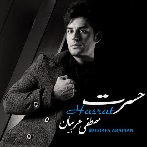 Mostafa Arabian - 'Vase Ine'