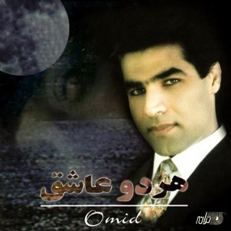 Omid - 'Kashki'