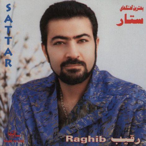 Sattar - 'Amoo Norooz'