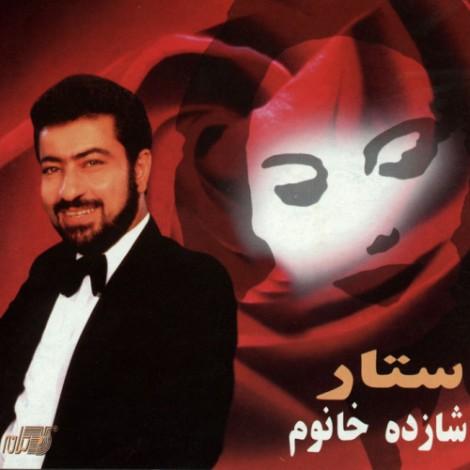Sattar - 'Shazdeh Khanoom'