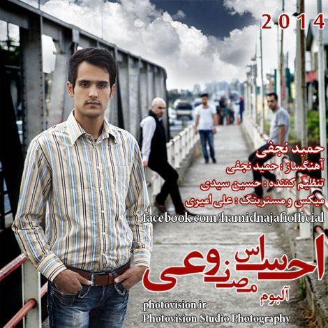 Hamid Najafi - 'Zendegi Khoobeh'