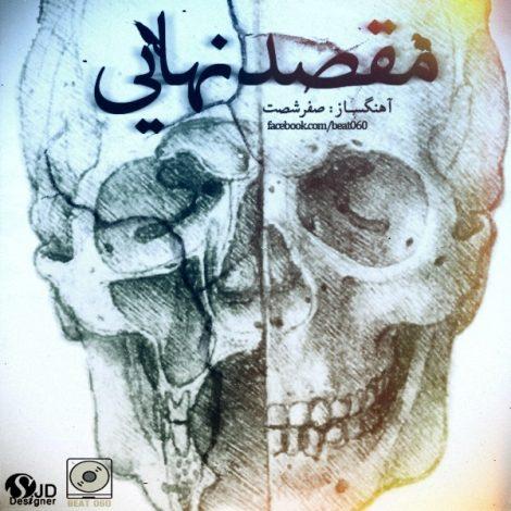 060 - 'Maghsade Nahaei'