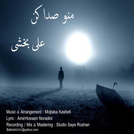 Ali Bakhshi - 'Mano Seda Kon'