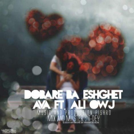 Ali Owj - 'Dobare Ba Eshghet (Ft Ava)'