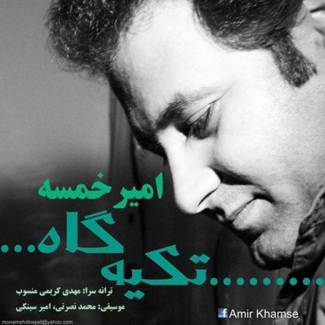 Amir Khamse - 'Tekiye Gah'