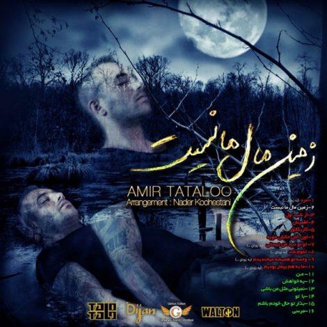 Amir Tataloo - 'Zamin Male Ma Nist'