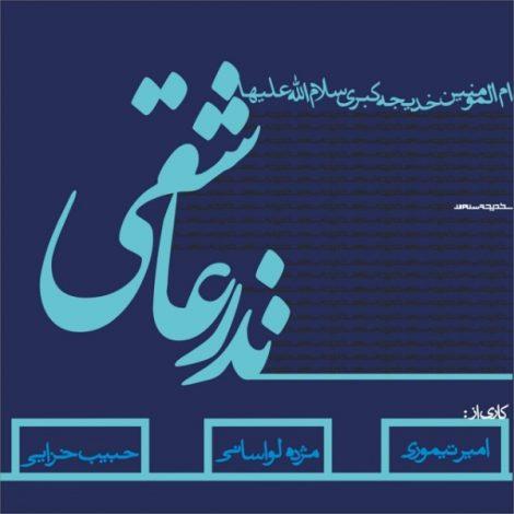 Amir Teimoori - 'Nazre Asheghi'