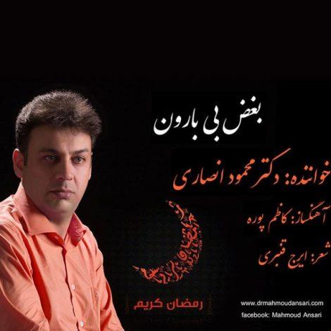 Dr Mahmoud Ansari - 'Boghze Bi Baroon'