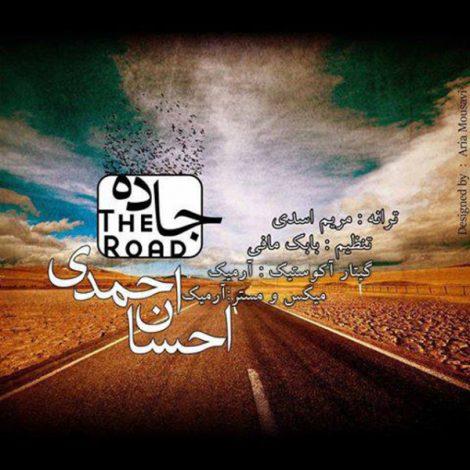 Ehsan Ahmadi - 'Jade'