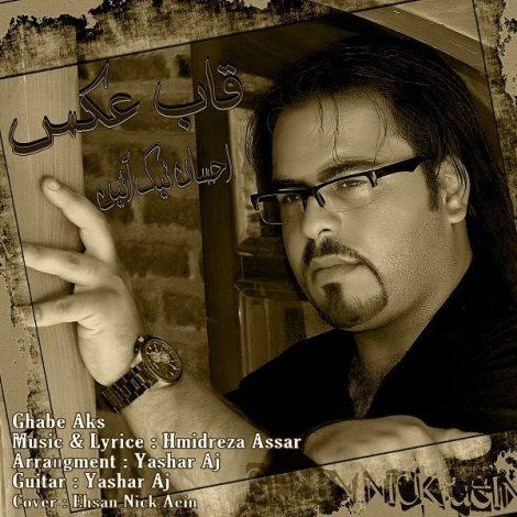 Ehsan Nickaein - 'Ghabe Aks'