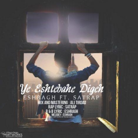 Eshragh - 'Ye Eshtebahe Digeh (Ft Satrap)'