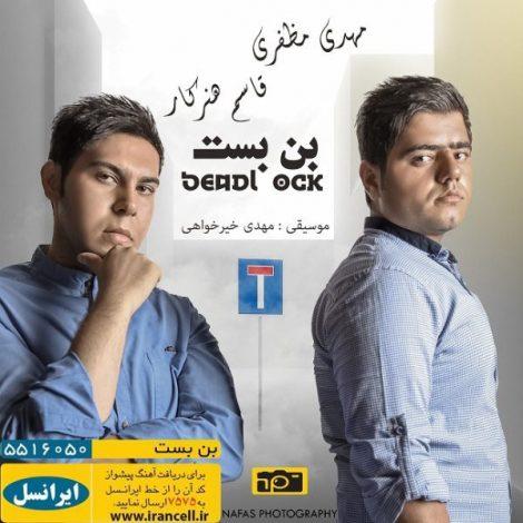 Ghasem Honarkar - 'Bonbast (Ft. Mahdi Mozaffari)'