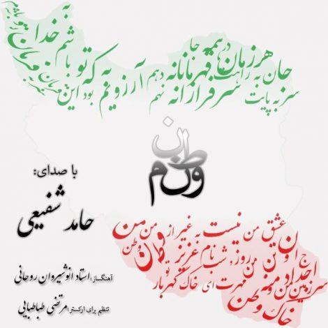 Hamed Shafiee - 'Vatane Man'