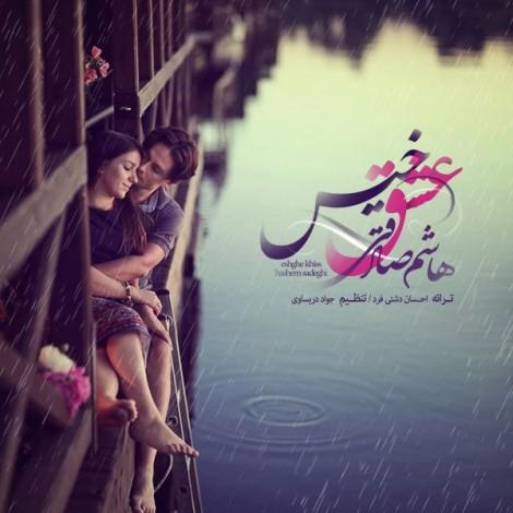 Hashem Sadeghi - 'Eshghe Khis'