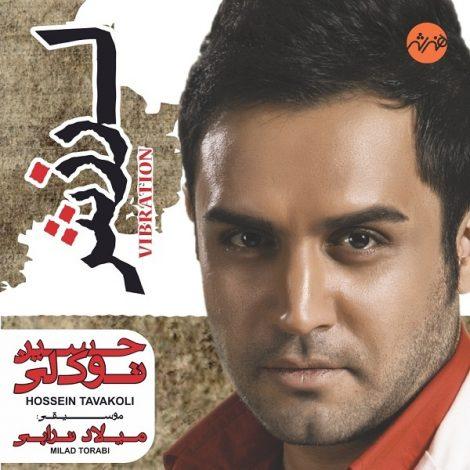 Hosein Tavakoli - 'Ghahr'